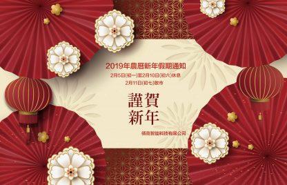 恭賀新禧!新年快樂! (Chinese version only)
