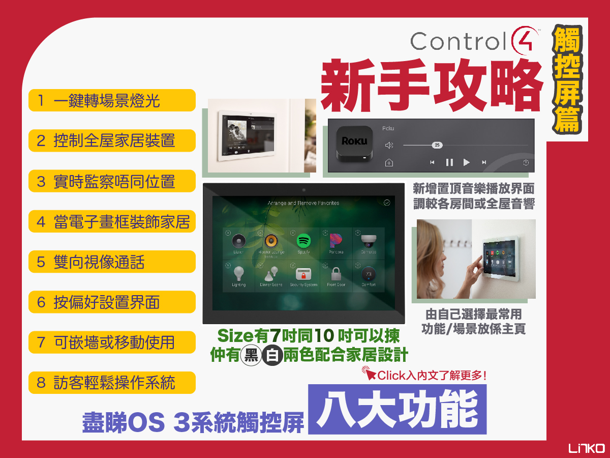 【Control4】新手攻略|觸控屏篇(Chinese Version Only)
