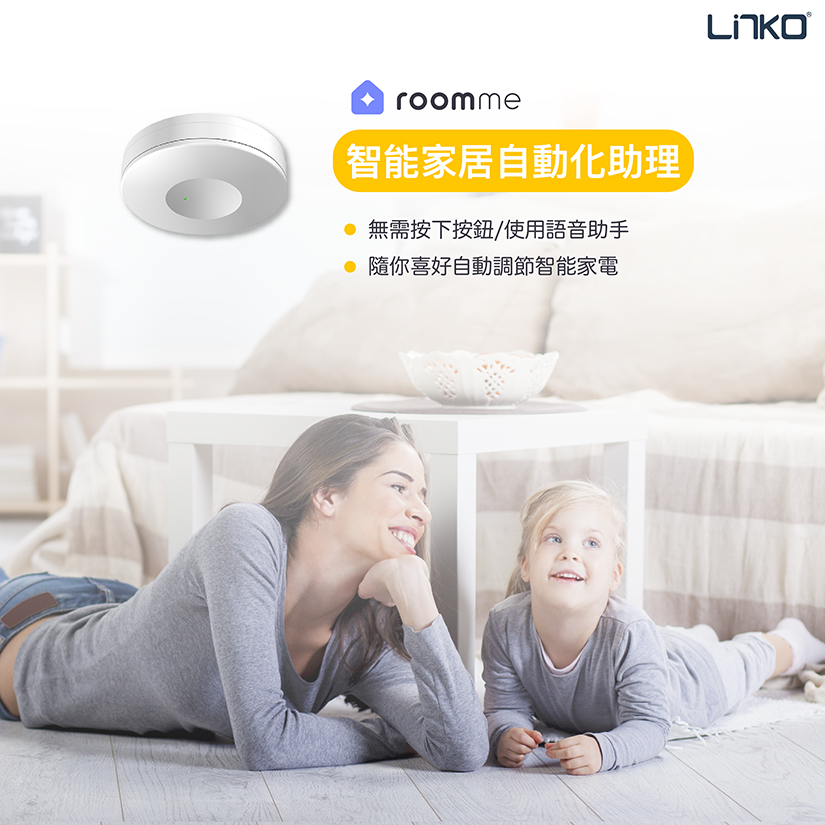 RoomMe - 會「讀心」的智能家居自動化助理(Chinese Version Only)
