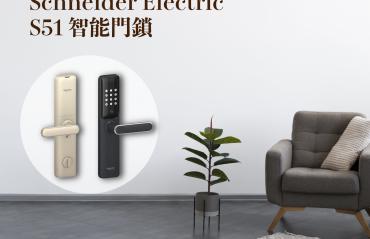 2020 Smart Door Lock Review - Schneider Electric S51 Smart Door Lock