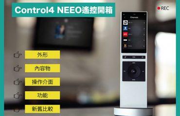 【Control4】新手攻略|NEEO遙控開箱