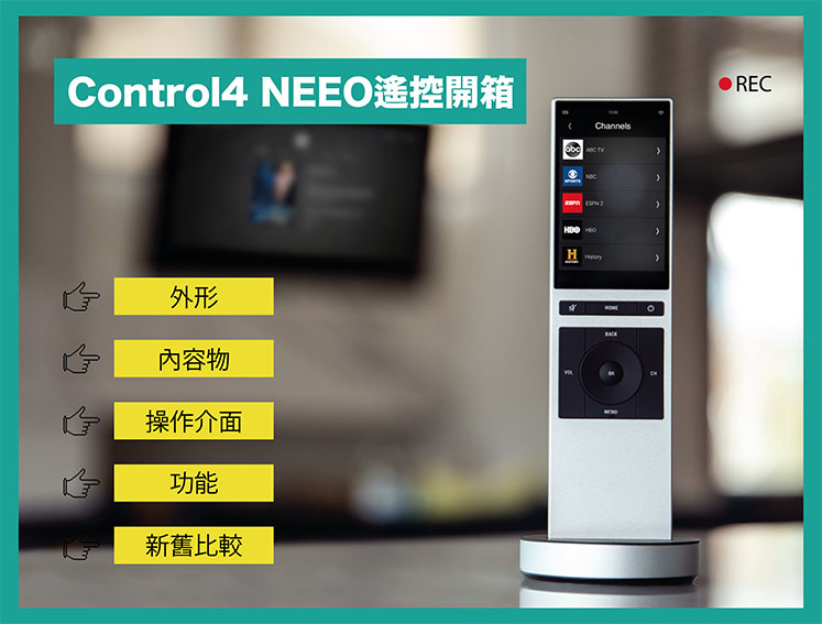 【Control4】新手攻略|NEEO遙控開箱(Chinese Version Only)