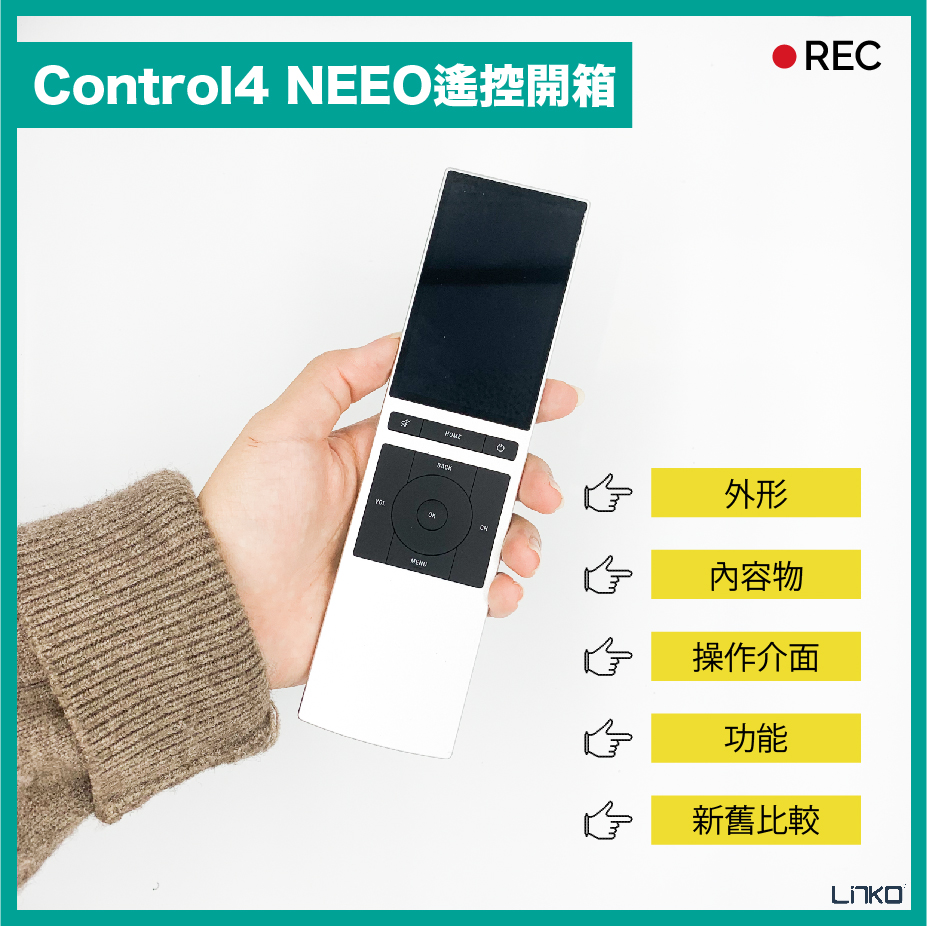 Control4 NEEO Remote-Unboxing-1
