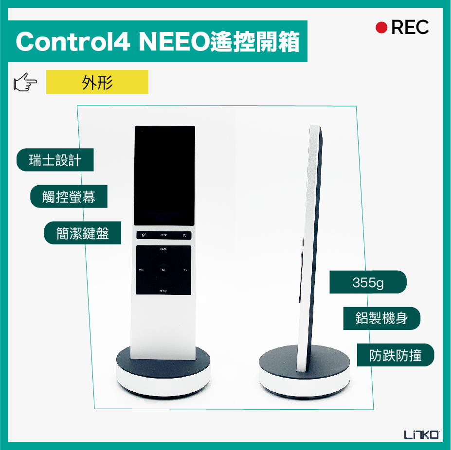 Control4 NEEO Remote-Unboxing-2