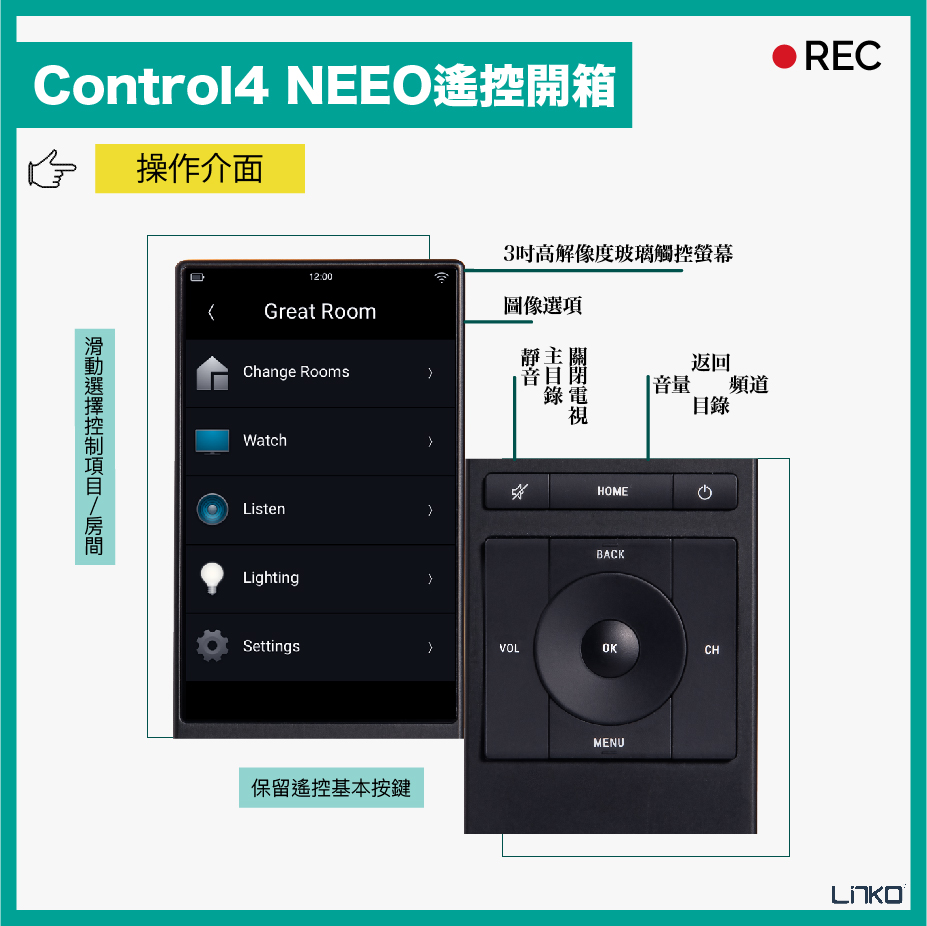 Control4 NEEO Remote-Unboxing-4
