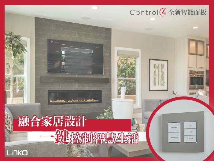 2021 Control4全新智能面板  融合家居設計風格 (4種實用生活場景建議)